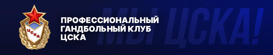 202102 | Профессиональный гандбольный клуб ЦСКА