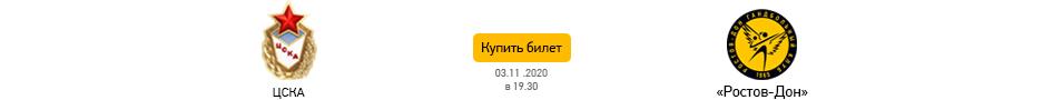 ЦСКА — Ростов-Дон