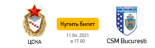 Бухарест (с1)